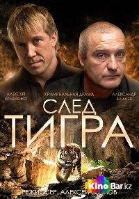 Фильм След тигра смотреть онлайн