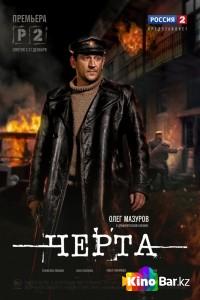 Фильм Черта 7,8 серия смотреть онлайн