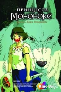 Фильм Принцесса Мононоке смотреть онлайн