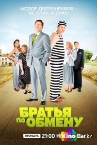 Фильм Братья по обмену 2 сезон 11,12 серии смотреть онлайн