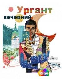 Фильм Вечерний Ургант эфир от 26.12.2014 смотреть онлайн
