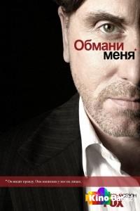 Фильм Обмани Меня 1 сезон 13 серия смотреть онлайн