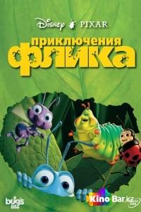 Фильм Приключения Флика смотреть онлайн