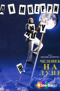 Фильм Человек на Луне смотреть онлайн