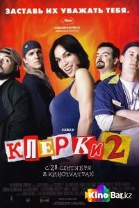 Фильм Клерки2 смотреть онлайн