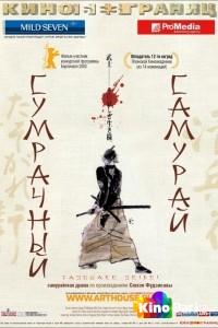 Фильм Сумрачный самурай смотреть онлайн