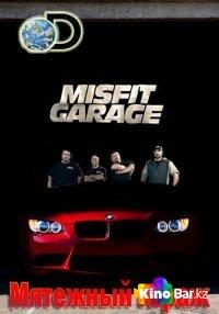 Фильм Мятежный гараж 6 серия смотреть онлайн
