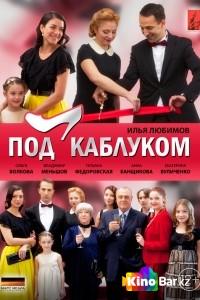 Фильм Под каблуком 7,8 серии смотреть онлайн