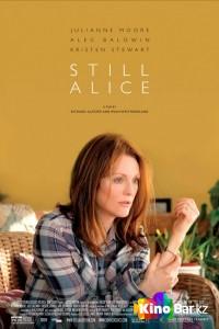 Фильм Все еще Элис смотреть онлайн