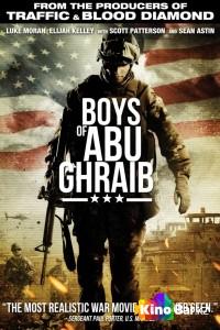 Фильм Парни из Абу-Грейб смотреть онлайн