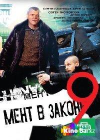 Фильм Мент в законе 9 сезон 1,2.3,4 серии смотреть онлайн