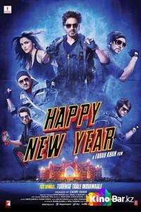 Фильм С Новым годом смотреть онлайн