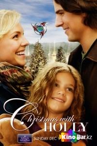 Фильм Рождество с Холли смотреть онлайн