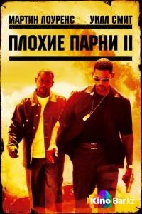 Фильм Плохие парни2 смотреть онлайн
