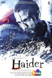 Фильм Хайдер смотреть онлайн