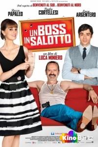Фильм Босс в гостиной смотреть онлайн