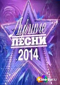 Фильм Лучшие песни-2014 смотреть онлайн