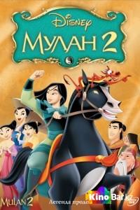 Фильм Мулан2 смотреть онлайн