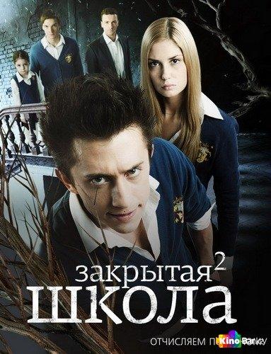 Фильм Закрытая школа 2 сезон 40 серия смотреть онлайн