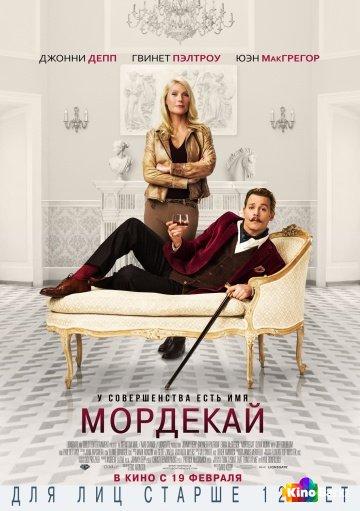 Фильм Мордекай смотреть онлайн