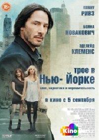 Фильм Трое в Нью-Йорке смотреть онлайн