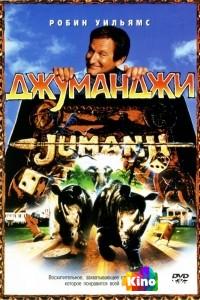 Фильм Джуманджи смотреть онлайн