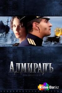 Фильм Адмиралъ смотреть онлайн