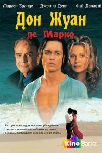 Фильм Дон Жуан де Марко смотреть онлайн