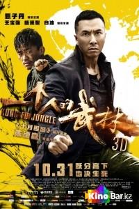 Фильм Кунг-фу джунгли / Последний из лучших смотреть онлайн