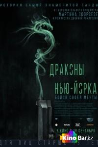 Фильм Драконы Нью-Йорка смотреть онлайн