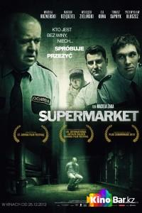 Фильм Супермаркет смотреть онлайн