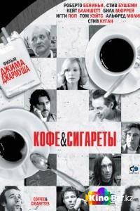 Фильм Кофе и сигареты смотреть онлайн