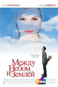Фильм Между небом и землей смотреть онлайн
