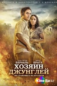 Фильм Хозяин джунглей смотреть онлайн