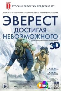 Фильм Эверест. Достигая невозможного смотреть онлайн