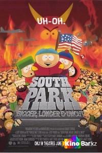 Фильм Южный Парк: Большой, длинный, необрезанный смотреть онлайн