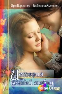 Фильм История вечной любви смотреть онлайн