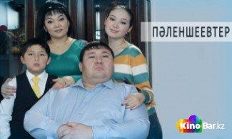Фильм Пәленшеевтер / Паленшеевтер 3,4 серия смотреть онлайн