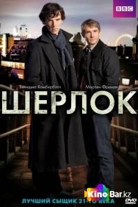Фильм Шерлок 2 сезон 1,2,3 серия смотреть онлайн