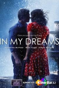Фильм В моих мечтах смотреть онлайн