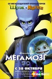 Фильм Мегамозг смотреть онлайн