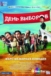 Фильм День выборов смотреть онлайн