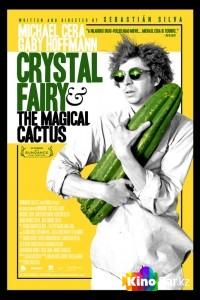 Фильм Кристал Фэйри и волшебный кактус и 2012 смотреть онлайн