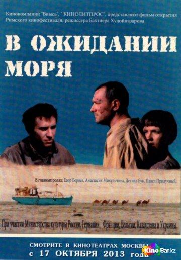 Фильм В ожидании моря смотреть онлайн
