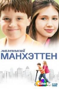 Фильм Маленький Манхэттен смотреть онлайн