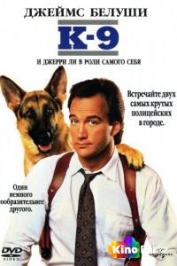 Фильм К-9: Собачья работа смотреть онлайн