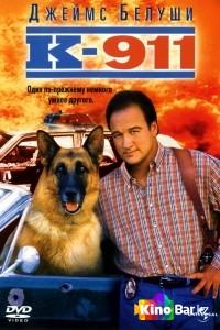 Фильм К-911 смотреть онлайн