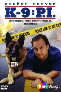 Фильм К-9 III: Частные детективы смотреть онлайн