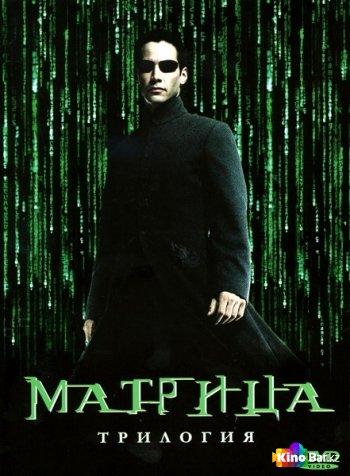 Фильм Матрица 1,2,3 (все части по порядку) смотреть онлайн