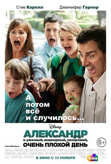 Фильм Александр и ужасный, кошмарный, нехороший, очень плохой день смотреть онлайн
